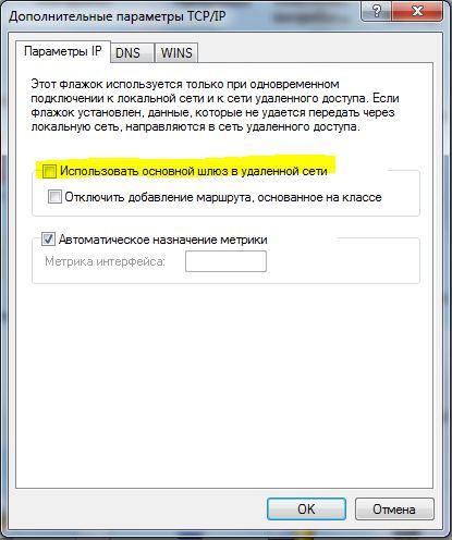 Как исправить  при подключении к VPN пропадает Интернет  2589ac03e4a