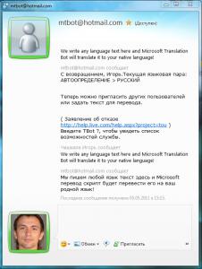 Окно общения Microsoft Live Messenger, демонстрирующее работу переводчика tbot